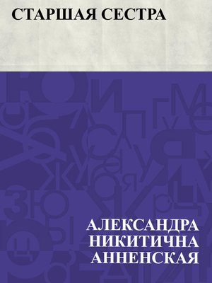 cover image of Starshaja sestra