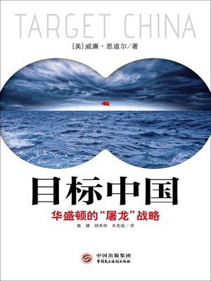 """cover image of 目标中国:华盛顿的""""屠龙""""战略"""