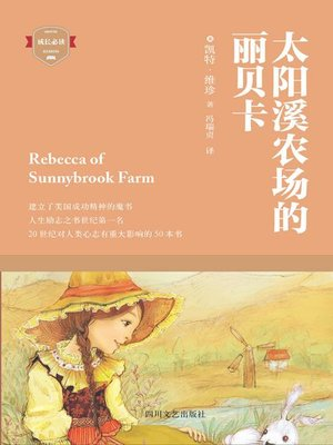cover image of 太阳溪农场的丽贝卡