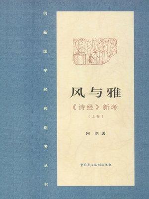 cover image of 风与雅·《诗经》新证(上下)