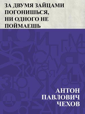 cover image of Za dvumja zajcami pogonish'sja, ni odnogo ne pojmaesh'