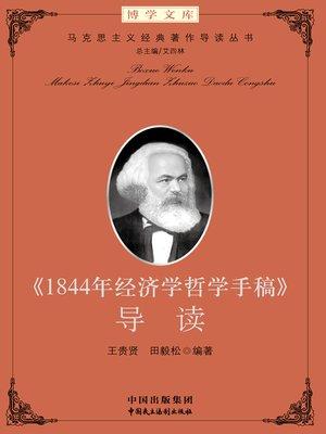 cover image of 《1844年哲学经济学手稿》导读