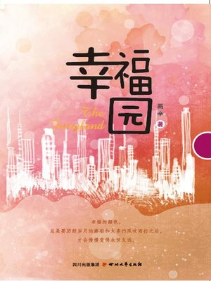 cover image of 幸福园