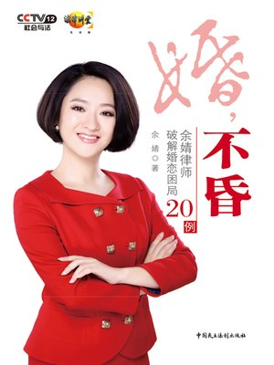 cover image of 婚,不昏-余婧律师破解婚恋困局20例