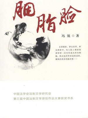 cover image of 胭脂脸