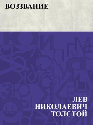 cover image of Vozzvanie