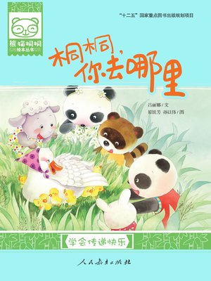 cover image of Tongtong, Where Are You Going?