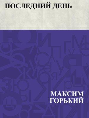 cover image of Poslednij den'