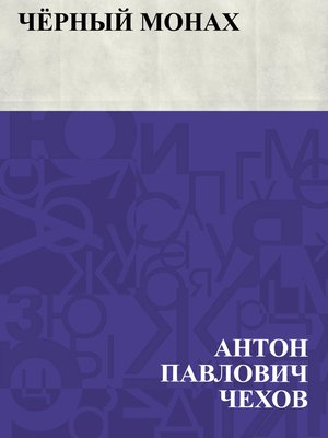 cover image of Chjornyj monakh