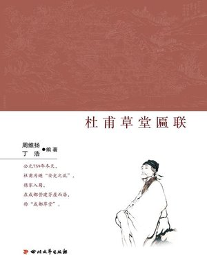cover image of 杜甫草堂匾联