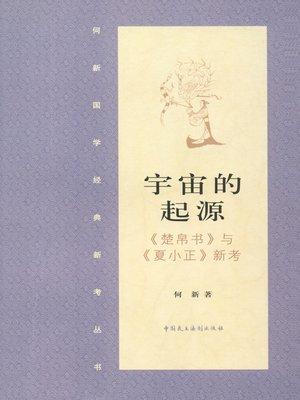 cover image of 宇宙的起源·《楚帛书》与《夏小政》新证