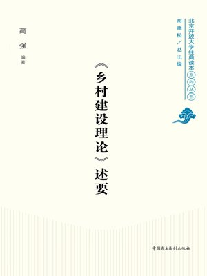 cover image of 《乡村建设理论》述要