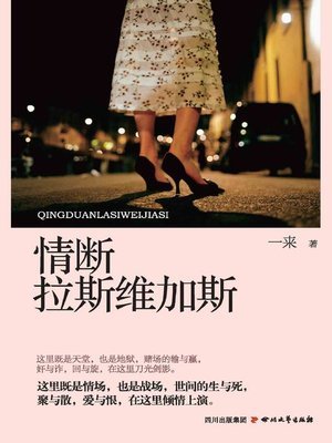 cover image of 情断拉斯维加斯