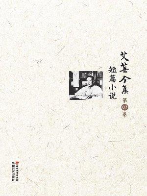 cover image of 《艾芜全集·第七卷》短篇小说(平装)