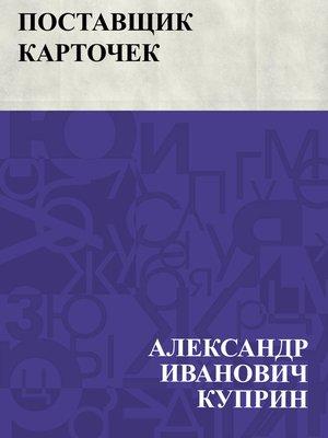 cover image of Postavshchik kartochek