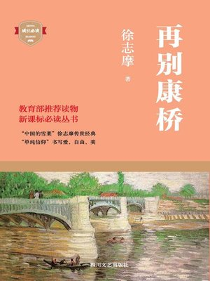 cover image of 再别康桥