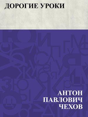 cover image of Dorogie uroki