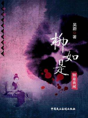 cover image of 柳如是-如是我闻