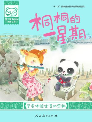 cover image of One Week of Tongtong