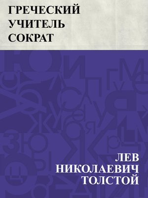 cover image of Grecheskij uchitel' Sokrat