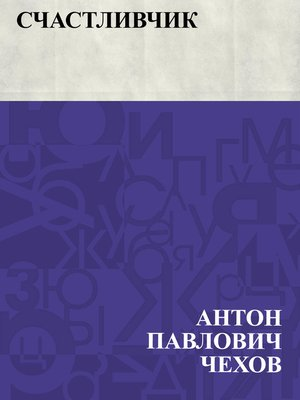 cover image of Schastlivchik