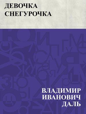 cover image of Devochka Snegurochka