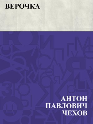 cover image of Verochka