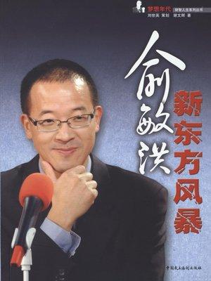 cover image of 俞敏洪新东方风暴