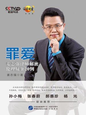 cover image of 罪爱:姜志强律师解密伦理疑案20例