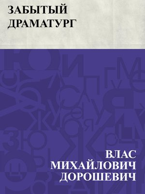 cover image of Zabytyj dramaturg