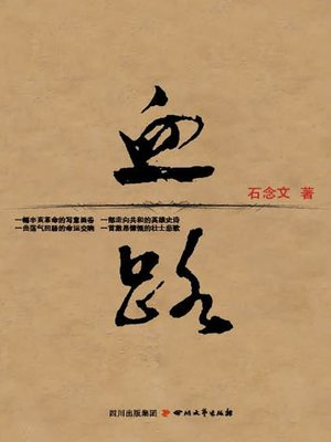 cover image of 血路