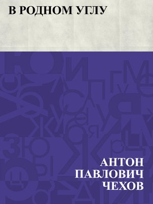 cover image of V rodnom uglu