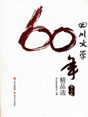 cover image of 四川文学60年精品选——第二卷