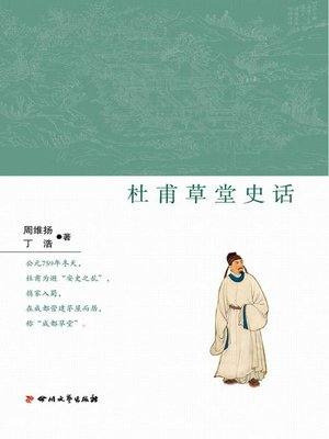 cover image of 杜甫草堂史话