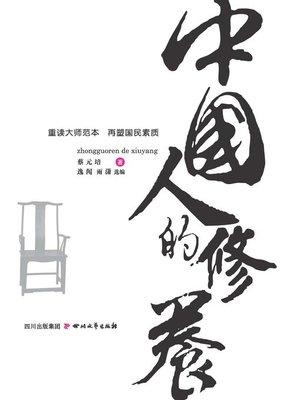 cover image of 中国人的修养