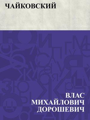 cover image of Chajkovskij