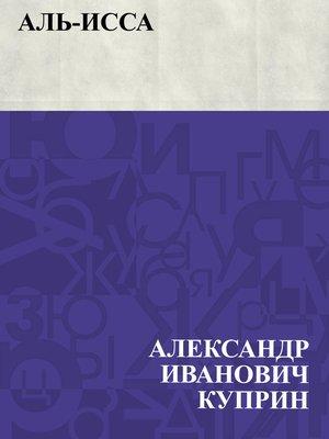 cover image of Al'-Issa