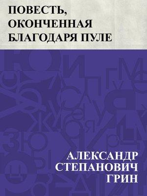 cover image of Povest', okonchennaja blagodarja pule
