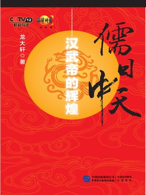 cover image of 儒日中天——汉武帝的辉煌