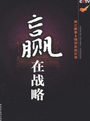 cover image of 赢在战略:第三赛季6强创业启示