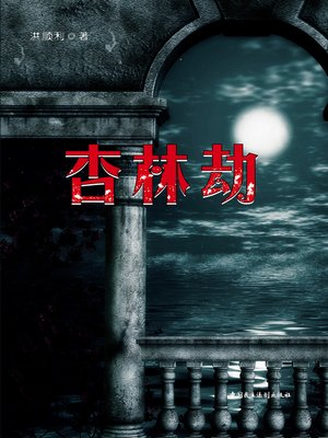 cover image of 杏林劫