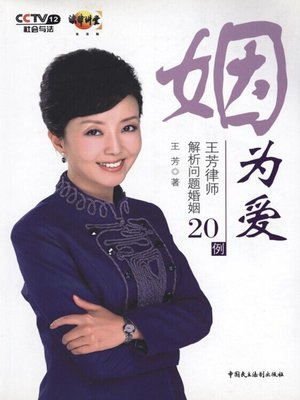 cover image of 姻为爱-王芳律师解析问题婚姻20例