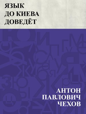 cover image of Jazyk do Kieva dovedjot