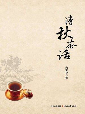 cover image of 清秋茶话