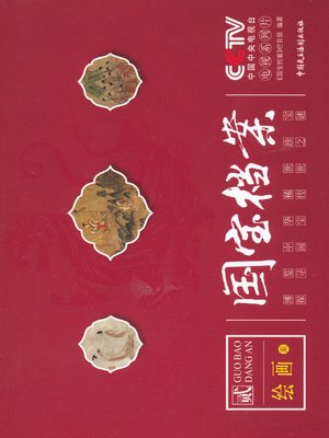cover image of 《国宝档案:绘画》