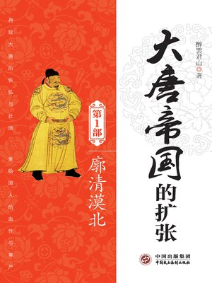 cover image of 大唐帝国的扩张(第1部):廓清漠北