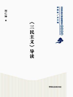 cover image of 《三民主义》导读