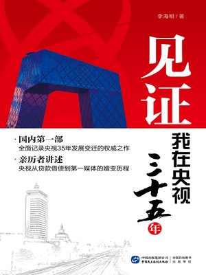 cover image of 见证:我在央视三十五年