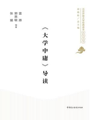 cover image of 《大学中庸》导读