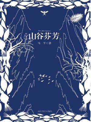 cover image of 山谷芬芳